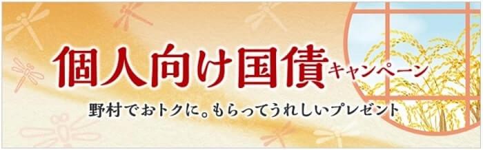 野村證券 国債キャンペーン