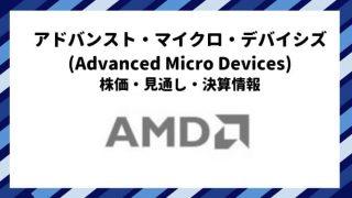 AMD 株価 見通し