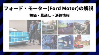 フォード・モーター 米国株 株価 決算