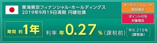 東海東京フィナンシャル