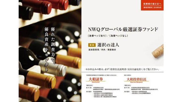 NWQグローバル厳選証券ファンド