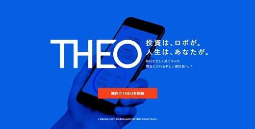 テオ(THEO)