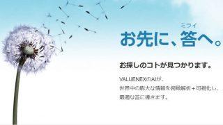 バリューネックス(VALUENEX) IPO