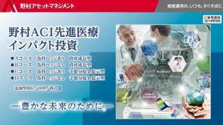 野村ACI先進医療インパクト投資