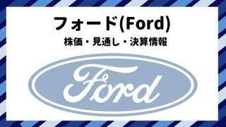 フォード 株価 見通し