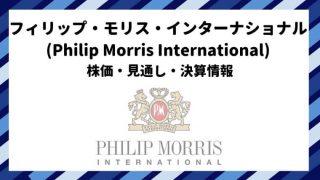 フィリップ・モリス・インターナショナル 株価 見通し