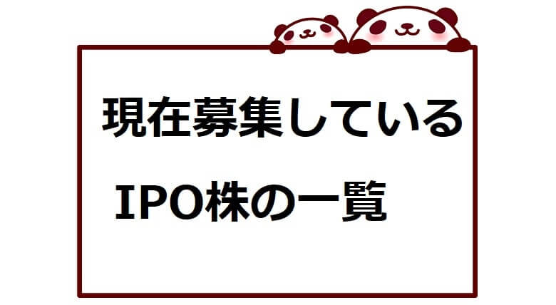 IPO株の一覧