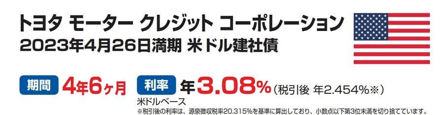 トヨタモータークレジット 米ドル債
