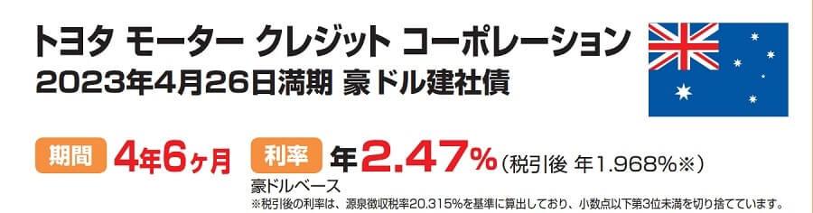 トヨタモータークレジットコーポレーション豪ドル債