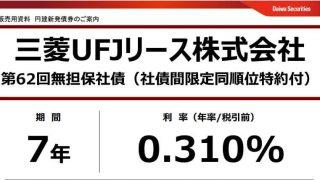 三菱UFJリース 社債
