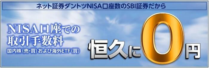 SBI証券のNISA取引