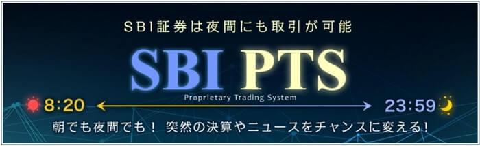 SBI証券PTS取引