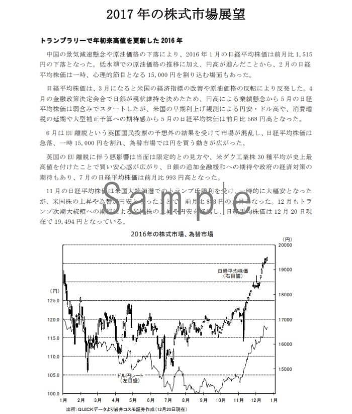 岩井コスモ投資情報