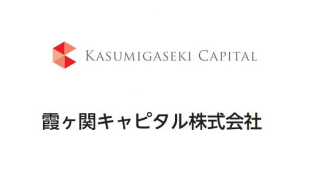霞ヶ関キャピタル