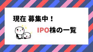 現在募集しているIPO株の一覧