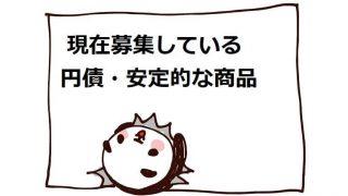 募集円債安定的な商品