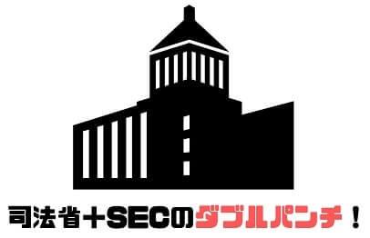 司法省とSECのダブルパンチ