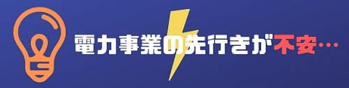 GEの電力事業