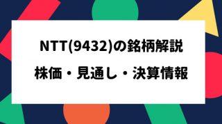 NTT 株価 見通し 決算情報