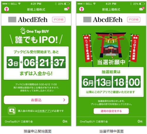 IPO 誰でもIPO