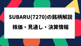 SUBARU 株価 見通し 決算情報