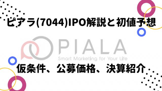 ピアラ IPO 新規上場