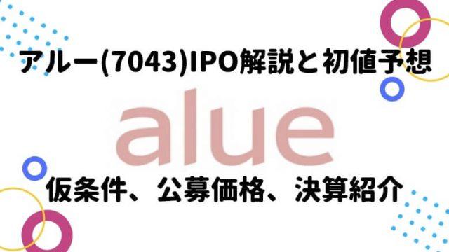 アルー IPO 新規上場