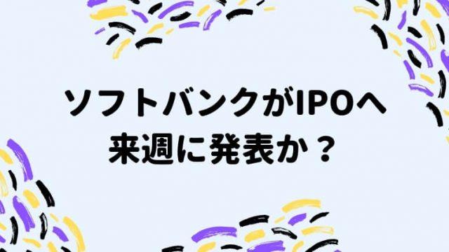 ソフトバンクIPO(新規上場)
