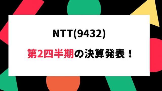 NTT 第2四半期の決算