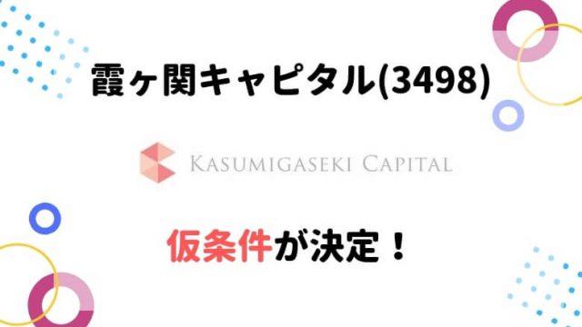 霞ヶ関キャピタル IPO 仮条件