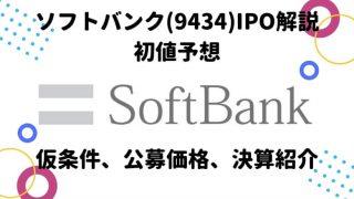 ソフトバンク IPO 初値予想