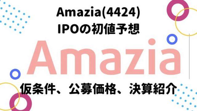 Amazia IPO 初値予想