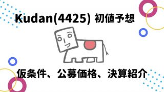 Kudan IPO 初値予想