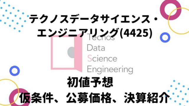 テクノスデータサイエンス・エンジニアリング IPO 初値予想