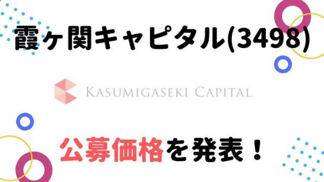 霞ヶ関キャピタル IPO 公募価格