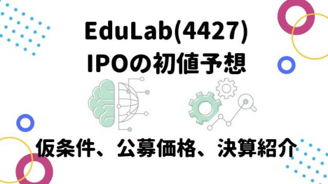 EduLab IPO 初値予想