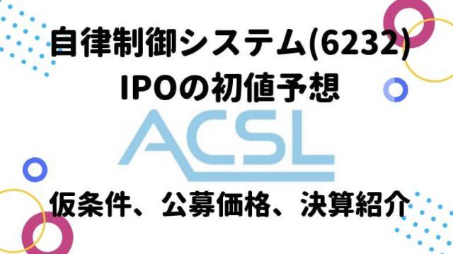 自律制御システム IPO 初値予想