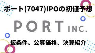ポート IPO 初値予想