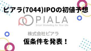 ピアラ IPO 仮条件