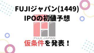 FUJIジャパン IPO 仮条件