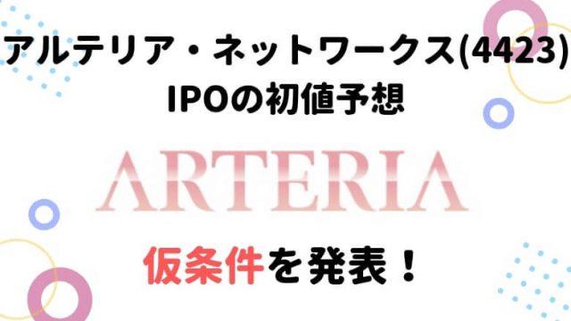 アルテリアネットワークス IPO 仮条件