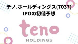 テノ.ホールディングス IPO