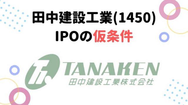 田中建設工業 IPO 仮条件