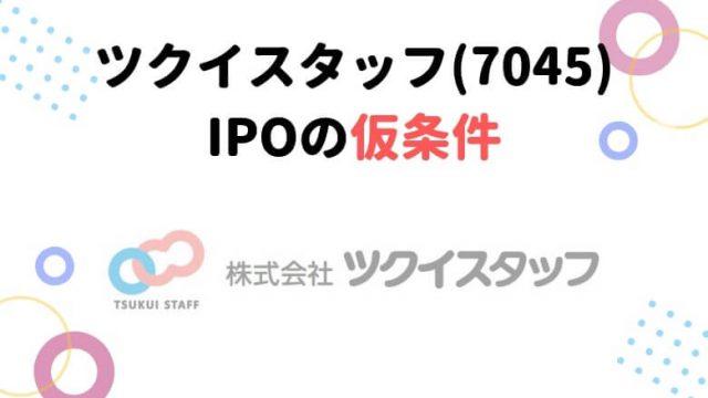 ツクイスタッフ IPO 仮条件