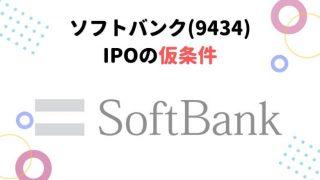 ソフトバンク IPO 仮条件