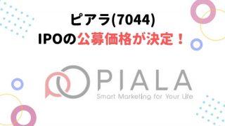 ピアラ IPO 公募価格