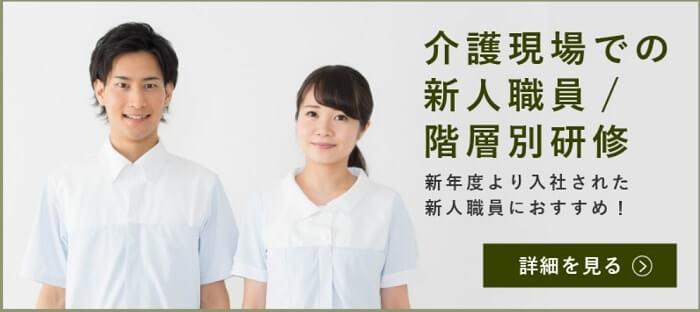 ツクイスタッフ 研修プラス+