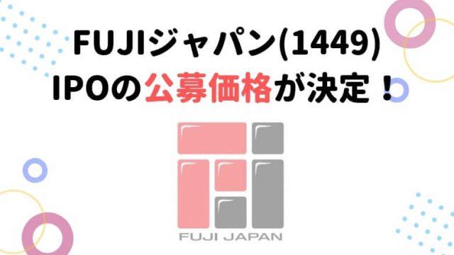 FUJIジャパン 公募価格