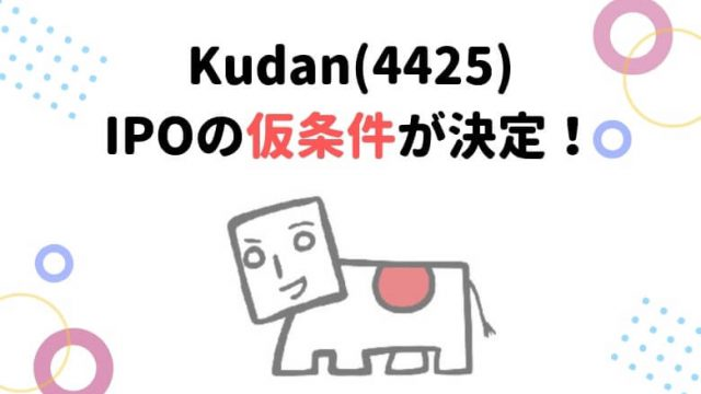 kudan 仮条件