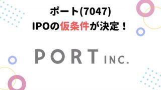 PORT IPO 仮条件